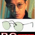 BGキムタクサングラス
