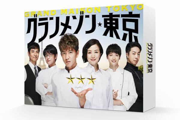 グランメゾン東京DVD