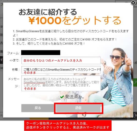 スマートバイグラスでクーポン・割引コードの発行・取得・使い方を解説!