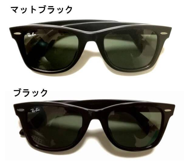 ウェイファーラーマットブラックとブラックの比較写真正面