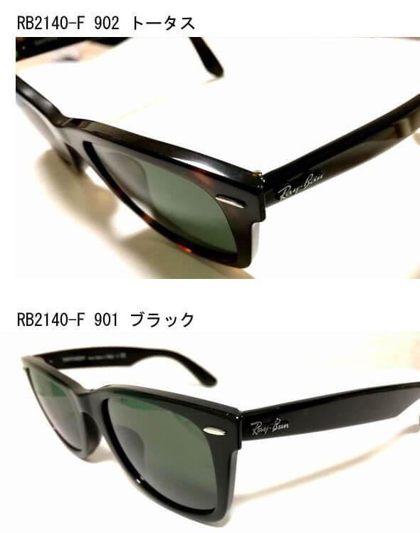 レイバンウェイファーラーRB2140Fトータスとブラックの違い比較写真サイド