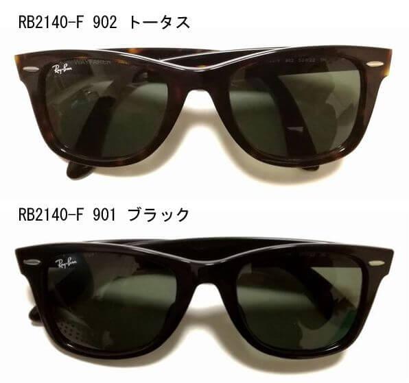 レイバンウェイファーラーRB2140Fトータスとブラックの違い比較写真正面