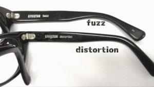 エフェクターメガネ「ファズfuzz」とディストーション「distortion」の比較写真テンプル