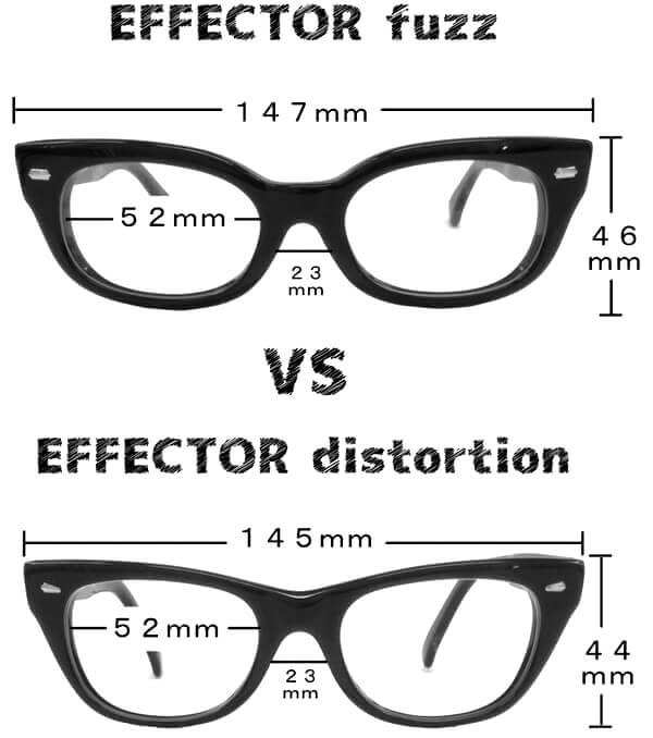 エフェクターメガネ「ファズfuzz」とディストーション「distortion」のサイズ比較写真