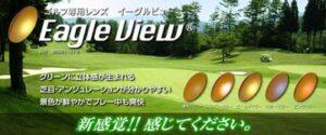 ゴルフ用サングラスレンズ「イーグルビュー」