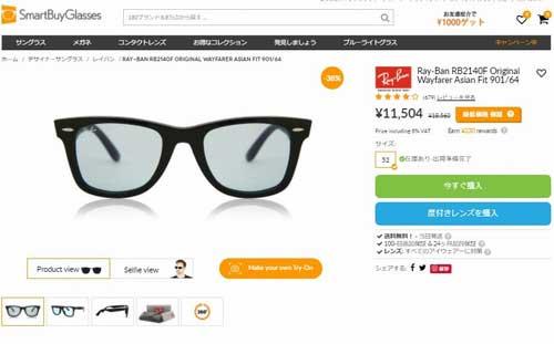 スマートバイグラス公式サイト価格